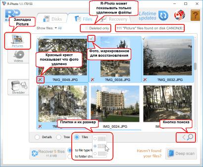 программа для восстановления фотографий с карты памяти
